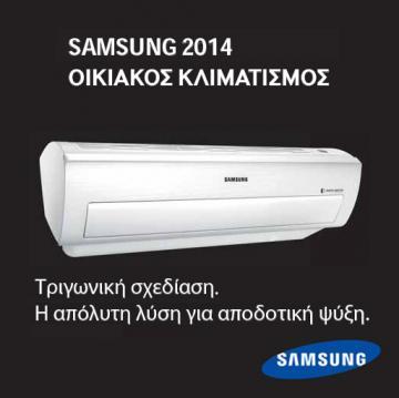"""Samsung Κλιματιστικά """"NEW"""""""